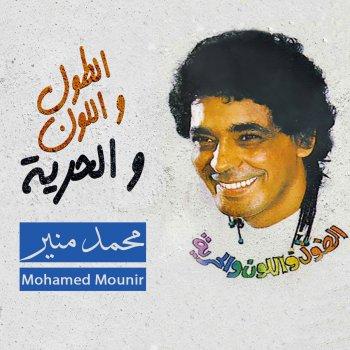 El Tool Wel Loon Wel Horreya                                                     by Mohamed Mounir – cover art