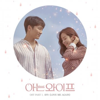Testi Familiar Wife (Original Television Soundtrack), Pt. 1