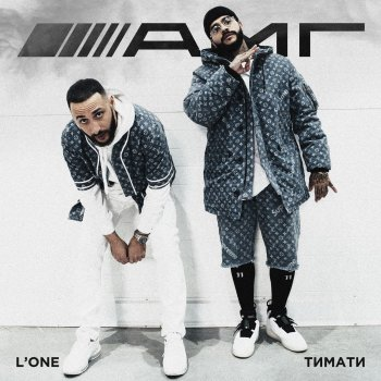 Testi AMG (feat. L'One) - Single