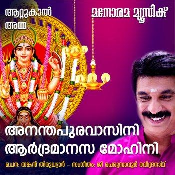 Testi Ananthapura Vasini