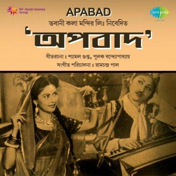 Hemant Kumar feat  Sandhya Mukherjee lyrics | WLyrics