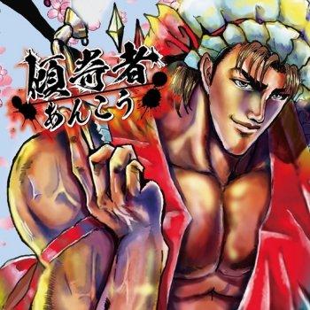 Testi The Kabuki