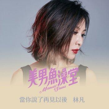 當你說了再見以後 - 戲劇<美男魚澡堂>片尾曲 by 林凡 - cover art