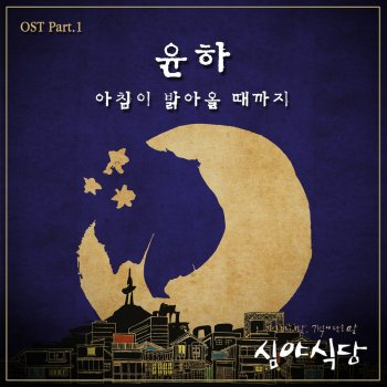 """Testi Till The Morning Comes (feat. 2nd Moon) [From""""Midnight Diner (Original Television Soundtrack), Pt. 1""""]"""