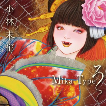Mika Type Ro - cover art