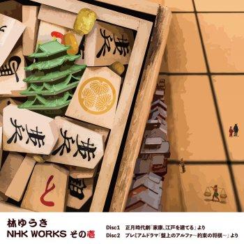 Testi 林ゆうき NHK WORKS その壱 (サウンドトラック)