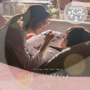My Love lyrics – album cover