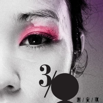 鍾無艷 by 謝安琪 - cover art