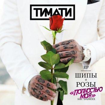 Testi Полностью моя (feat. DASHXX) - Single
