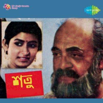Arati Mukhopadhyay lyrics | Musixmatch - Song Lyrics and