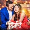 Dhakai Saree lyrics – album cover