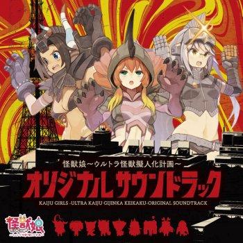 Testi Kaijuu Musume - Ultra Kaijuu Gijinka Keikaku - Original Soundtrack