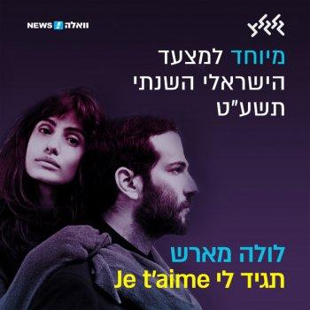 Testi תגיד לי Je T'aime (מיוחד למצעד הישראלי השנתי תשע״ט) - Single