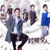 換我愛你 - 電視劇《鐘樓愛人》插曲 lyrics – album cover