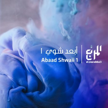 Testi Abaad Shwaii 1