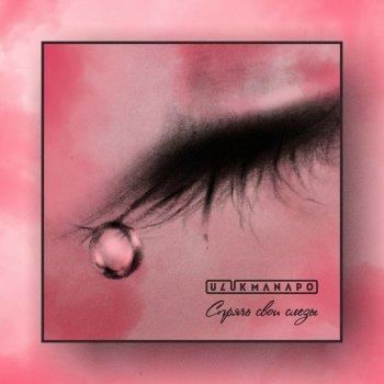 Testi Спрячь свои слёзы