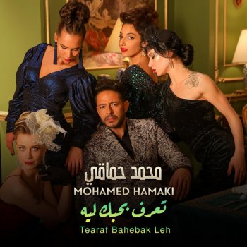 Tearaf Bahebak Leh - Single Mohamed Hamaki - lyrics