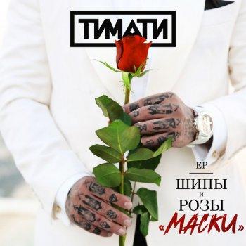 Testi Маски - Single