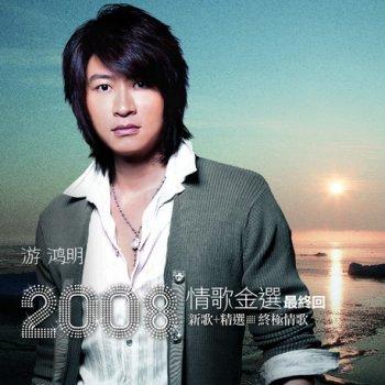 Testi 游鴻明2008情歌金選最終回-新歌+精選終極情歌