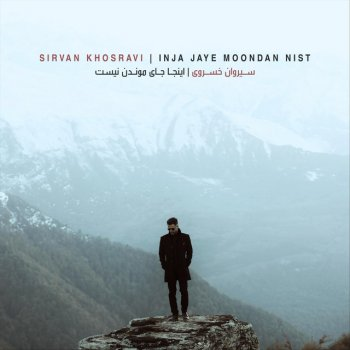 Inja Jaye Moondan Nist                                                     by Sirvan Khosravi – cover art