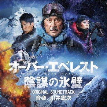 Testi 「オーバー・エベレスト 陰謀の氷壁」オリジナル・サウンドトラック