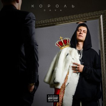 КРОШКА МОЯ lyrics – album cover