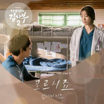 Testi Dr. Romantic 2 OST Part.7