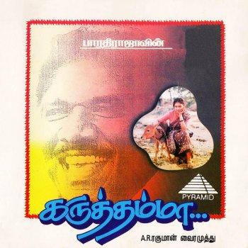 Testi Karuththamma (Original Motion Picture Soundtrack)