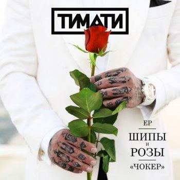 Testi Чокер - Single