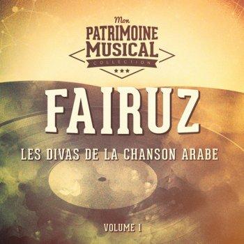 Testi Les plus belles musiques du monde : Les voix de l'Orient, Fairuz, la Diva de la chanson arabe, Vol. 1