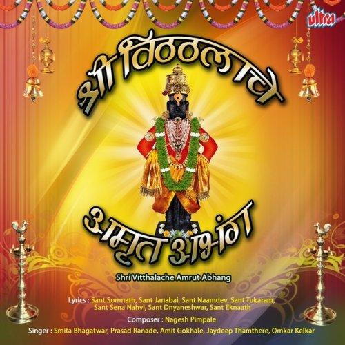 Marathi Vithal Pandurang Abhang Free MP3 Download