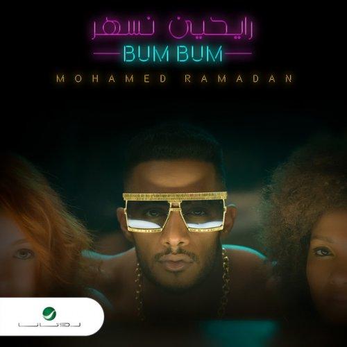 Mohamed Ramadan رايحين نسهر بام بام Lyrics Musixmatch
