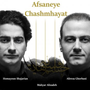 Afsaneye Chashmhayat lyrics – album cover