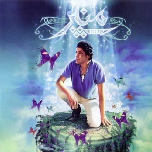 Taki Taki Lyrics Song Download: Mohamed Mounir - Mesh Mehtag Atoub Lyrics