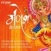 Om Gan Ganapataye Namah - Ganesh Beej Mantra