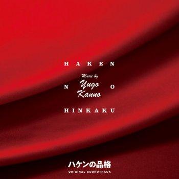 Testi 日本テレビ系水曜ドラマ『新シリーズ「ハケンの品格」』オリジナル・サウンドトラック