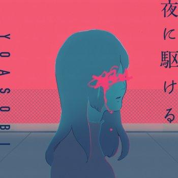 Testi 夜に駆ける - Single