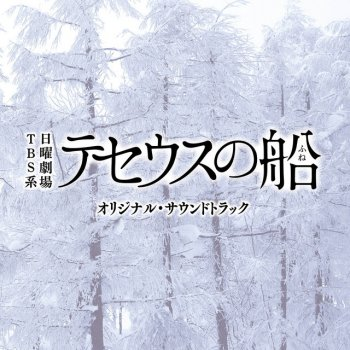 Testi TBS系 日曜劇場「テセウスの船」オリジナル・サウンドトラック