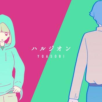 Testi Harujion - Single