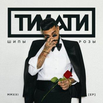 Testi Шипы и розы - EP