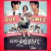 小幸運 lyrics – album cover