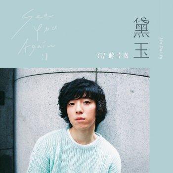 黛玉                                                     by 蔣卓嘉 – cover art