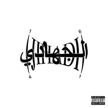 Testi Jihadi