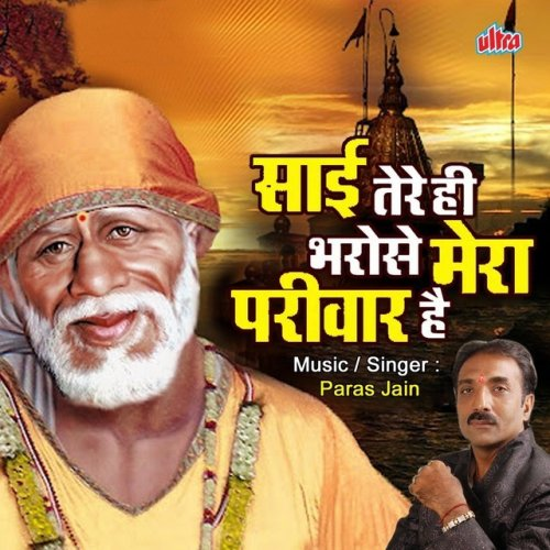 Download Title Song Of Bepanah By Rahul Jain: Sai Main Teri Patang Hawa Sang Udke Jaungi
