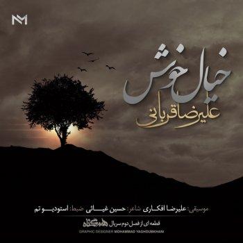 Khiale Khosh lyrics – album cover