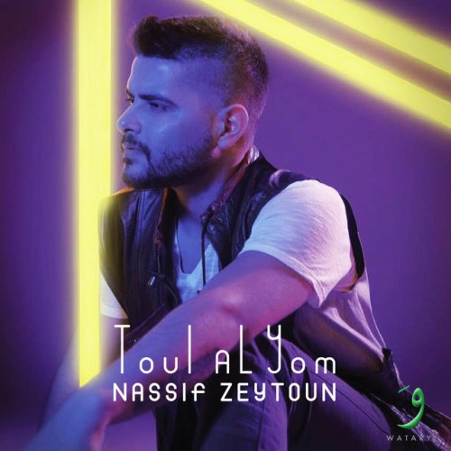shou helou nassif zeytoun