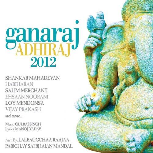 Lalbaugchaa Raajaa Parichay Sai Bhajan Mandal Traditional