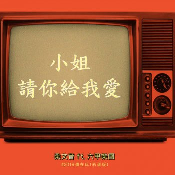 小姐請你給我愛 (#2019还在玩 彩蛋版)                                                     by 梁文音 – cover art