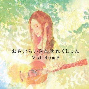 Testi Osamuraisan Selection Vol.40mP