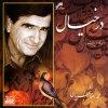 Sar Gashteh lyrics – album cover
